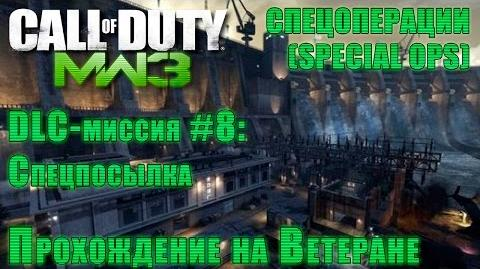 Прохождение Call of Duty Modern Warfare 3 - Спецоперации. DLC-миссия 8 Спецпосылка (ВЕТЕРАН)Финал