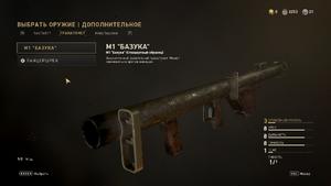 М1 Базука