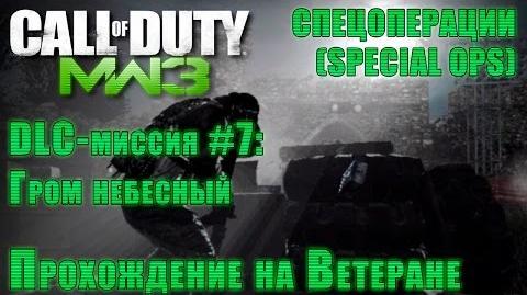 Прохождение Call of Duty Modern Warfare 3 - Спецоперации