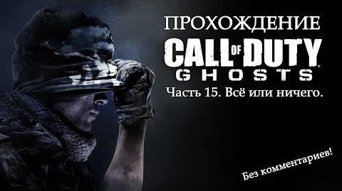 Call of Duty Ghosts - Прохождение 15 (Всё или ничего)
