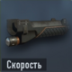 KRM-262 Скорость