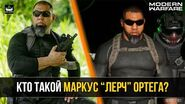 "Modern Warfare — Кто такой Маркус ""Лерч"" Ортега?"