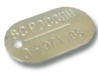 Dog-tag-modern-russia