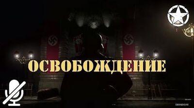 Call of Duty WWII - Освобождение 5