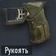 MR6 Рукоять