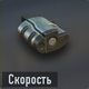 XR-2 Скорость