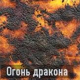 Огонь дракона иконка