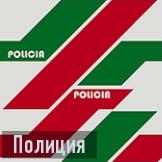 Полиция иконка