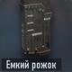 HVK-30 Емкий рожок