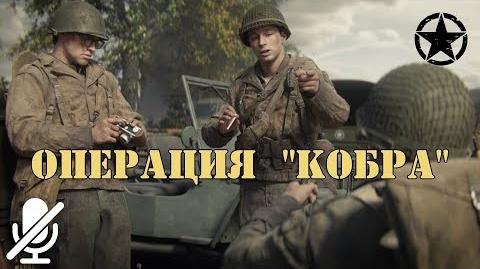 "Call of Duty WWII - Операция ""Кобра"" 2"