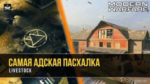 Modern Warfare - Пасхалка на Livestock