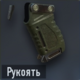 KN-44 Рукоять