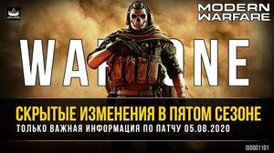 Modern Warfare - Пятый сезон Патч Warzone (05.08