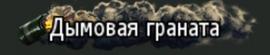 Дымгран