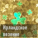 Ирландское везение иконка