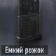 SVG-100 Емкий рожок