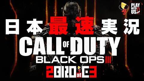 【兄弟】コールオブデューティー:ブラックオプス3【E3】 6