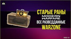 Modern Warfare - Все разведданные в Warzone (6 неделя - Старые раны)