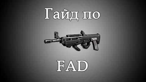 Call of Duty Ghosts - Гайд по FAD