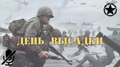 Call of Duty WWII - День высадки 1