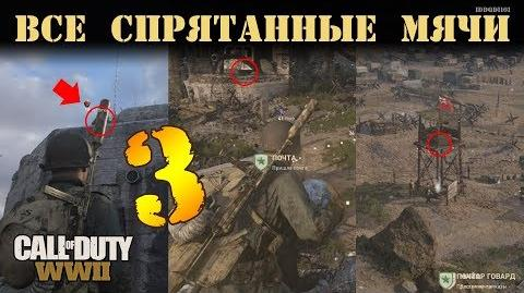 Call of Duty WWII – Спрятанные мячи