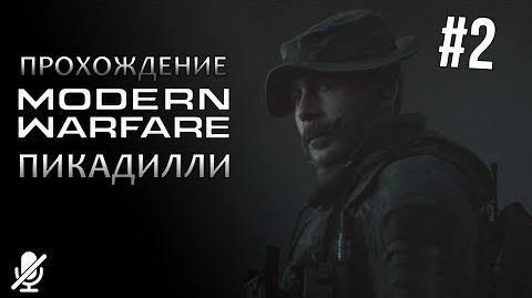 Call of Duty Modern Warfare — Пикадилли 2 14
