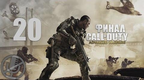 Call of Duty Advanced Warfare Прохождение На Русском Часть 20 — Конечная Финал Концовка
