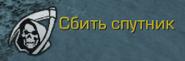 Сбить спутник КоД Г