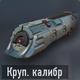 Man-o-War Круп. калибр