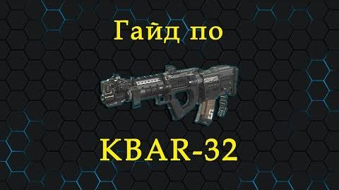 Call of Duty Infinite Warfare - Гайд по KBAR-32