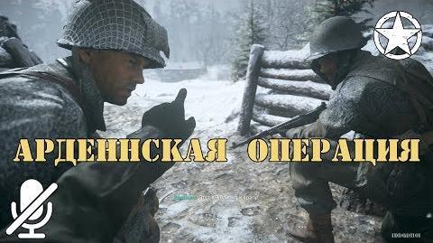 Call of Duty WWII - Арденнская операция 9