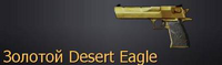 Gold-deagle-menu2
