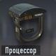 Drakon Процессор