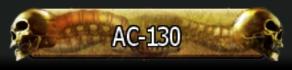 Убить 1000 врагов, используя АС-130