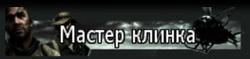 Убить 250 врагов, с помощью ножа