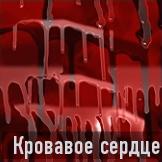 Кровавое сердце иконка