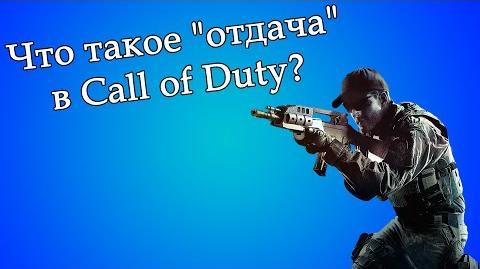 "Что такое ""отдача"" в Call of Duty?"