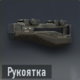 Gorgon Рукоятка