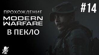 Call of Duty Modern Warfare — В пекло 14 14