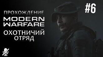 Call of Duty Modern Warfare — Охотничий отряд 6 14