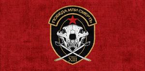 MW Флаг Войск Баркова
