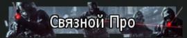 Уничтожить 125 устройств противника, используя перк Связной