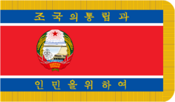 Korean People's Army Logo