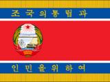Корейская народная армия