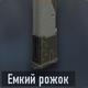 VMP Емкий рожок