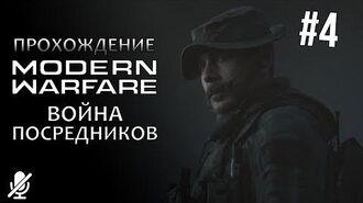 Call of Duty Modern Warfare — Война посредников 4 14