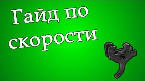 Black Ops II - Скорость
