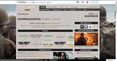 Вики главная ошибка экрана