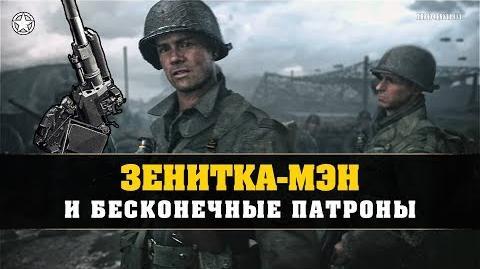 Зенитка-мэн в Call of Duty WWII (базовая тренировка экспроприатор)