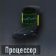 P-06 Процессор